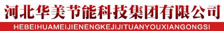 xtd新天地娱乐-河北华美节能科技集团有限公司